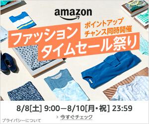 amazon ファッションタイムセール祭り 2020年8.8~10