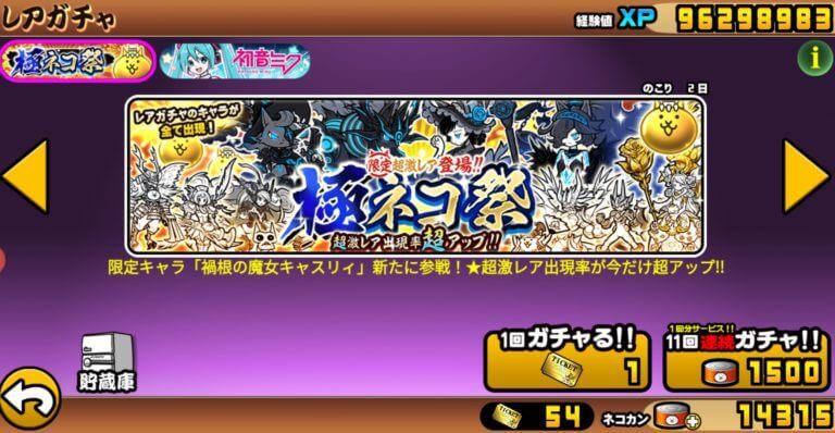 にゃんこ大戦争 極ネコ祭 レアチケット50連 2020年8月15日