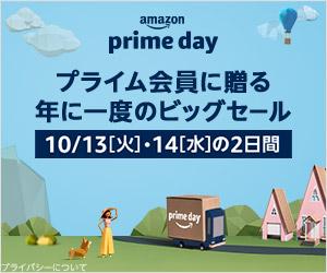 amazon プライムデー2020.10.13-14