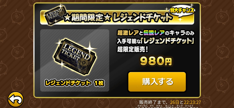 にゃんこ大戦争 レジェンドチケット 980円
