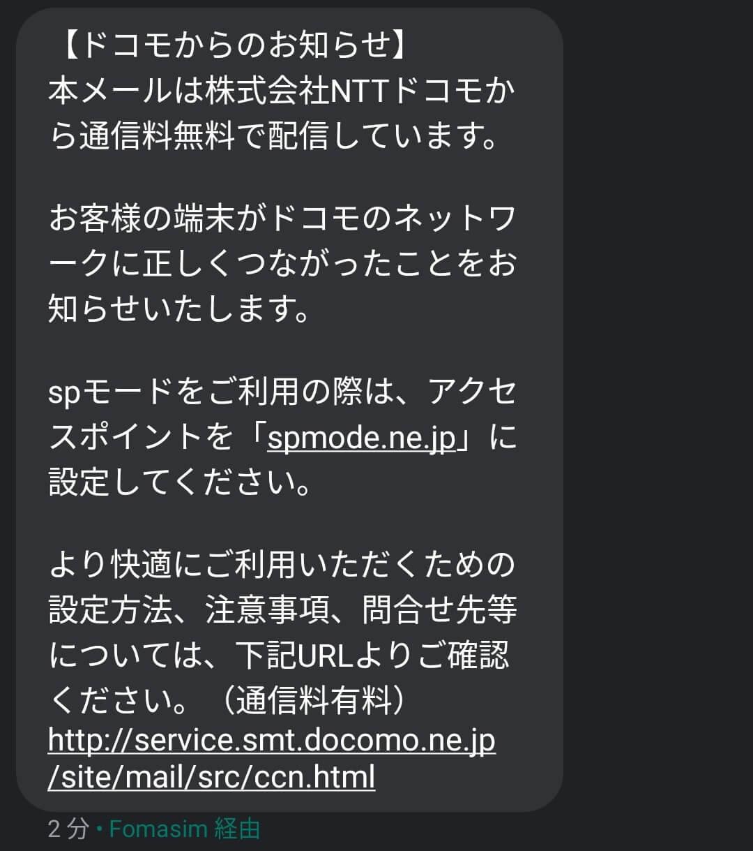 Oneplus 8T fomasim開通確認SMS