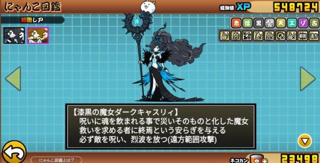 禍根の魔女キャスリィ/漆黒の魔女ダークキャスリィの性能について