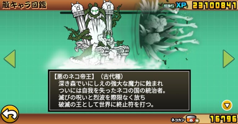 破滅への序曲 魔王憑依 超極ムズ 悪のネコ帝王(古代種)