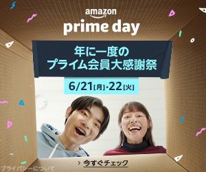 amazon プライムデー 2021.6.21~22